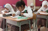 النيابة تفتح تحقيقا فى خطأ بسورة قرآنية بمنهج الصف الخامس الابتدائي