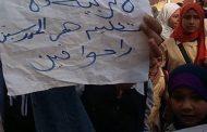 مظاهره لتلاميذ مدرسة عزام الابتدائيه بكفر الشيخ