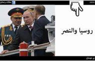 روسيا والنصر