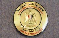 مصر تشجب وتدين التفجير الارهابي الذي وقع صباح اليوم بجنوب اليمن