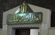 إحالة 20 محاميًا بالمنيا للجنايات بتهمة إهانة القضاء