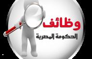 وظائف خالية في الحكومة المصرية