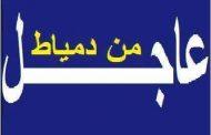 التعليم بدمياط علي صفيح ساخن وايقاف مدير مدرسه بكفر البطيخ عن العمل...