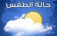 أخبار الطقس وبيان بدرجات الحرارة المتوقعة  السبت  ٢٠١٧/١/١٤
