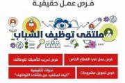 غدا.. ملتقى لتوظيف الشباب في المنيا