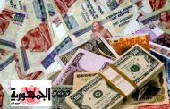 أسعار العملات السبت 15-2-2020 في مصر .. تراجع سعرالدولار والريال السعودي