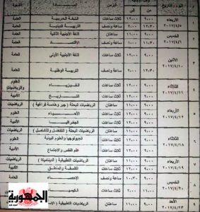 جدول-الامتحانات