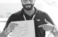احمد الحديدي يتحدي الصعاب ويزرع الامل متطوع بطل من ابطال 57357 من دمياط