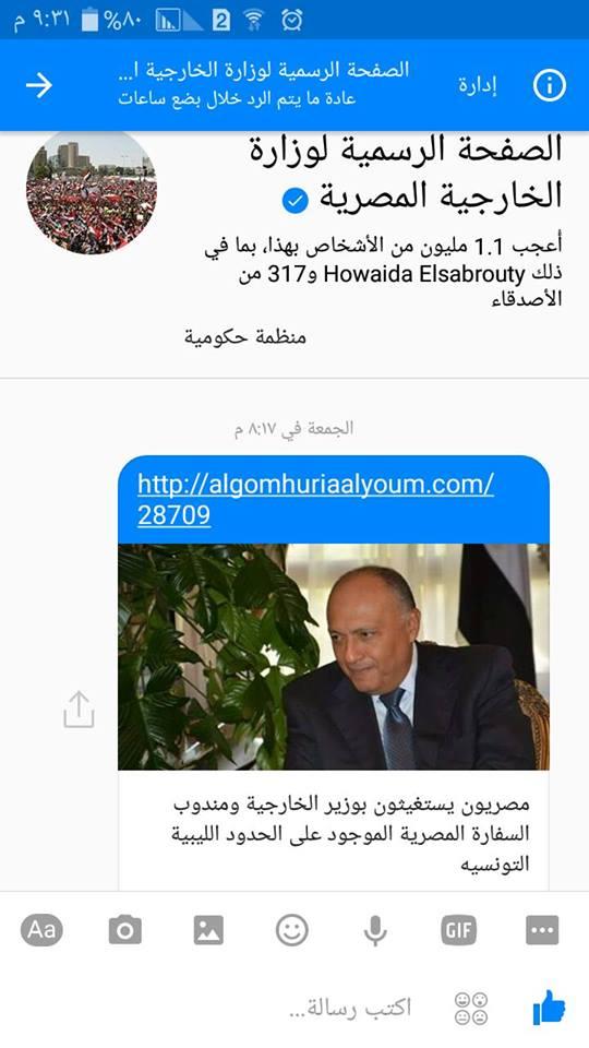 إستجابة سريعة من وزارة الخارجية لما نشرته