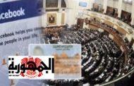 البرلمان المصري :   تقنين أوضاع مواقع التواصل الإجتماعي بإشتراك شهري 200 جنيه