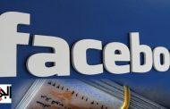 شاهد بالتفاصيل : الفيس بوك بالرقم القومي والتسعيرة الجديدة له.....
