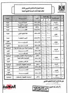 جدول-امتحانات-النموذج-الاسترشادى-الثالث-لطلاب-الثانوية-العامة