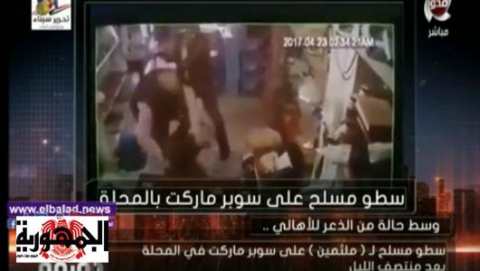 جريمة بالفيديو: شاهد ملثمين يسطون بالسلاح على سوبر ماركت في المحلة الكبرى