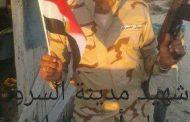 الجمهوريه اليوم تنعي شهيد الوطن إبن السرو بدمياط الشهيد حسام التابعي