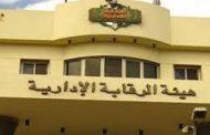 الرقابة الأدارية تلقى القبض على صيدلانية اختلست أدوية ب2 مليون جنيه من مستشفى كهرباء الإسماعيلية .