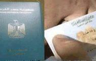 عاجل: مجلس الشعب المصري يحدد تسعيرة الجنسية المصرية للاجانب