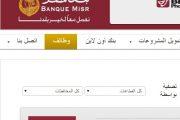 وظائف بنك مصر لخريجي الجامعات والتقديم حتي 22 أبريل 2017 ومليء استمارة التقديم .....