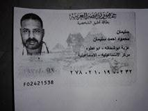 نداء إلى اللواء ياسين طاهر محافظ الإسماعيلية .