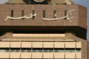 بنك مصر يعان عن وظائف خالية لخريجي الجامعات 2017 والتقديم إلكترونيا حتى 6 يوليو
