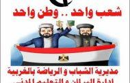 اطلاق مبادرة شعب واحد وطن واحد بعد صلاة عيد الفطر بالغربية