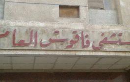 فضيحة مستشفي فاقوس بالشرقية ومواطن يتهم إدارتها بالتعدي عليه لطلبه طبيب ليعالج نجله