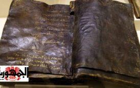 تصريحات الفاتيكان: نسخة من الإنجيل عمرها 2000 عاماً تؤكد أن المسيح لم يُصلب.. وتطالب أنقرة بتسلميها هذه النسخة