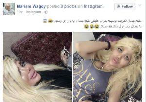 76159-تعليقات-مستخدمو-فيسبوك-على-ملكة-جمال-الكويت-المزعومة