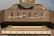 وظائف خالية ببنك مصر لخريجي الجامعات بعدد من المحافظات والتقديم إلكترونيا حتى 23 يوليو 2017
