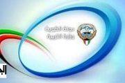وزارة التربية بالكويت تعلن عن وظائف للمعلمين  للعام الدراسي 2017 / 2018
