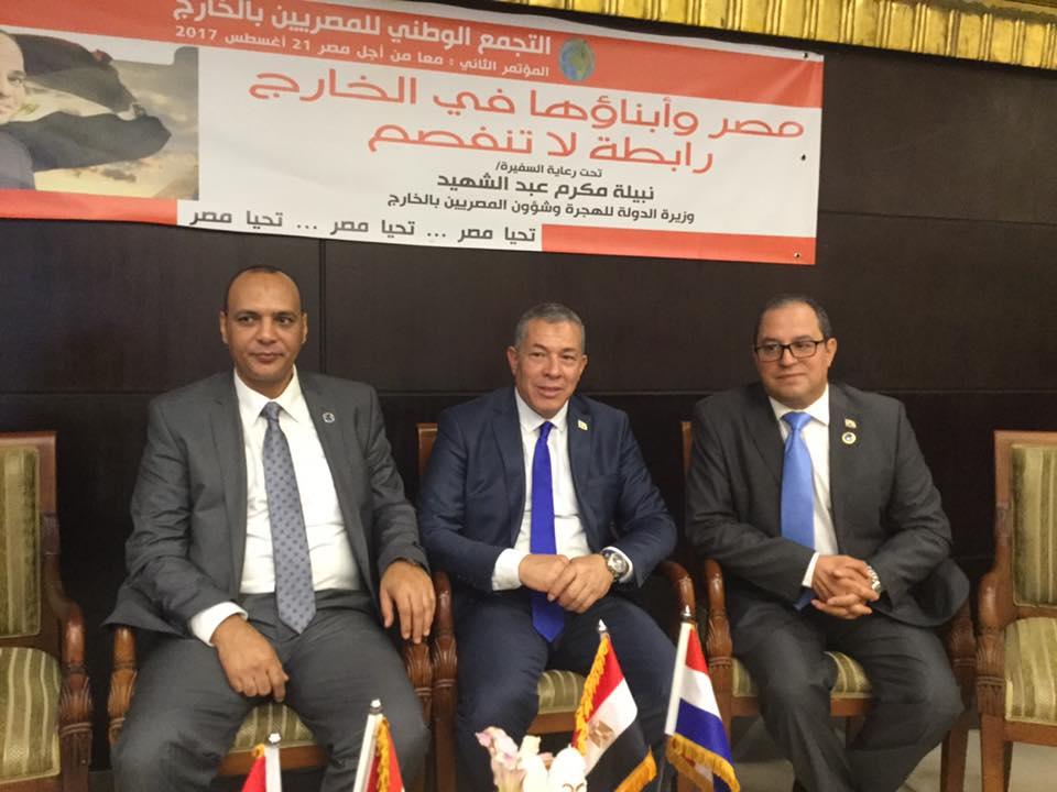 نجاح كبير لمؤتمر الاتحاد العالمى للمصريين بالخارج بشهادة الجميع