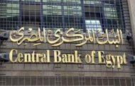 خبر صادم عن معدل التضخم والبنك المركزي يصدر بيان عاجل وهام