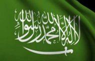 السلطة السعودية تصدر قرارات  تمنع فيها الدعاء علي اليهود والنصارى ووجوب الدعاء على ...