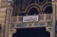 الاوقاف المصري تفتح باب التقديم لاختبارات مسابقة أئمة المساجد ومواعيد الامتحانات...