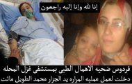 الاهمال الطبي بمستشفى غزل المحلة وراء فقدان فردوس حياتها وترك 3 اولاد يرعاهم المولى