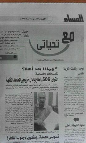 شكوى جماعيه لأكثر من ٣٠٠ الف في جمهورية مصر العربية