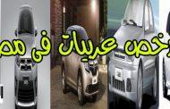 بالاسعار والصور نعرض لكم ارخص السيارت في مصر