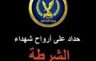 هيئة سفراء السلام بمصر تنعى شهداء الواجب الوطنى