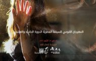 انطلاق المهرجان القومي للسينما اليوم وبمشاركة ٥١عمل فني