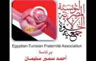 جمعية الاخوة المصرية التونسية وجمعية قدماء النادي الافريقي الرياضة تجمعنا