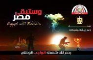 اتحاد شباب مصر بالخارج : يطلق  حملة