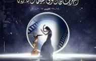 الأربعاء المهرجان القومى للسينما المصريه فى دورته الحادية والعشرين بثقافه سوهاج