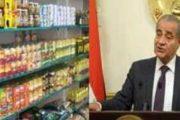 عاجل : وزير التموين يصدر قرار عاجل وهام يسعد المواطنين ويرفع المعاناة عنهم