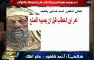 بالفيديو :موقع قبطي مصري وفلكي ينشر صور قبيحة للخليفة  عمر بن الخطاب وداعية اسلامي يفحمهم