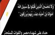 """بالصور والاسماء ننشر التفاصيل الكاملة للعملية الإرهابية للكيلو """"135"""" وتدخل الطيران المصرى قى الأمر"""