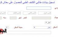 بشرى سارة للمصريين ..بدء التسجيل الإلكتروني للحصول على معاش تكافل وكرامة ويصل 1000 جنيه – سجل هنا