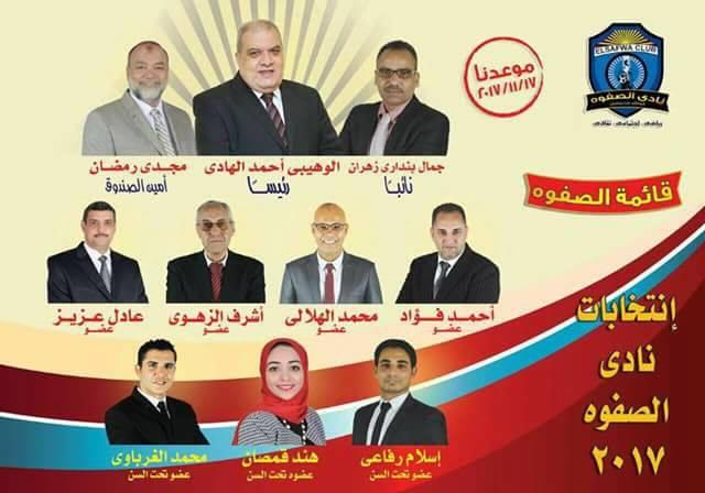 الجمهورية اليوم : زهران يخوض انتخابات نادى الصفوة بالعاشر من رمضان على مقعد نائب الرئيس الجمعة القادم