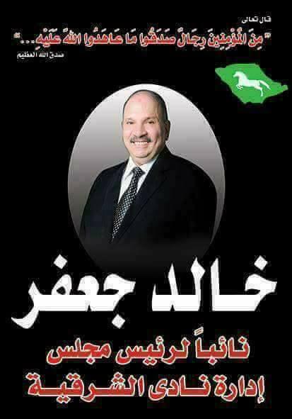 نتيجه إنتخابات نادي الشرقيه
