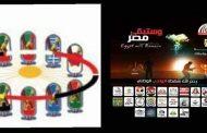 المركز الثقافي المصري الألماني الدولي يدعم و ينضم لحملة اتحاد شباب مصر بالخارج (ادعم جيشك وشرطتك)