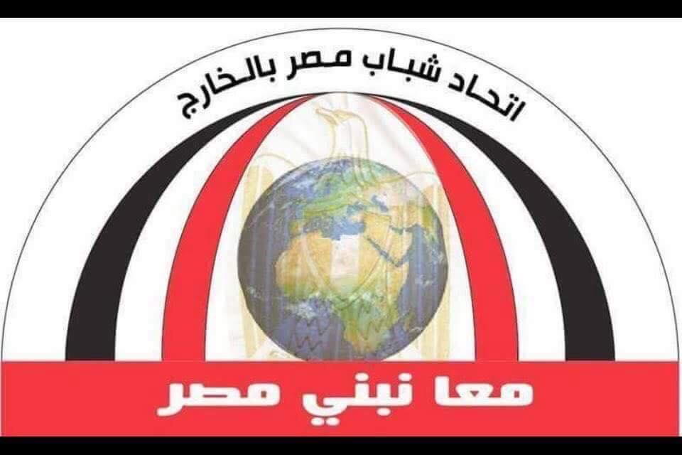 ( إتحاد شباب مصر بالخارج يبارك للرباعي العربي الفراعنة والنسور والاسود والأخضر التأهل لروسيا 2018. )