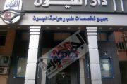 دار العيون بالتعاون مع مكتب الجمهورية اليوم في العزيزة دقهلية..